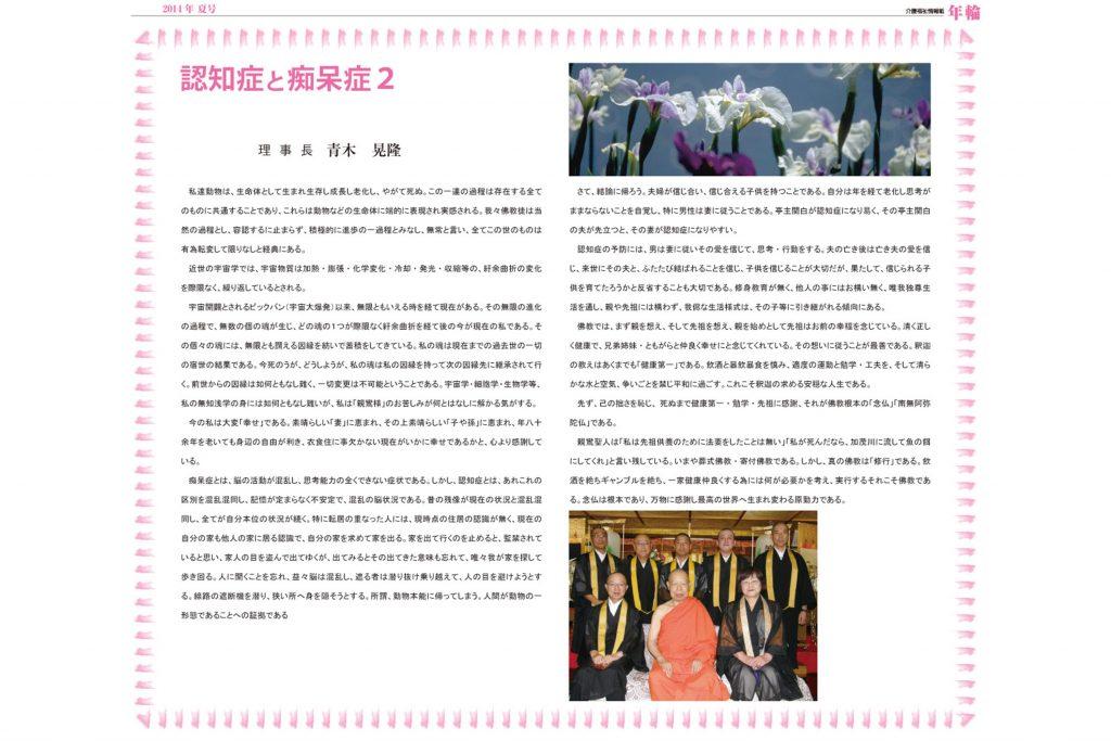 2014 夏号 Vol.27
